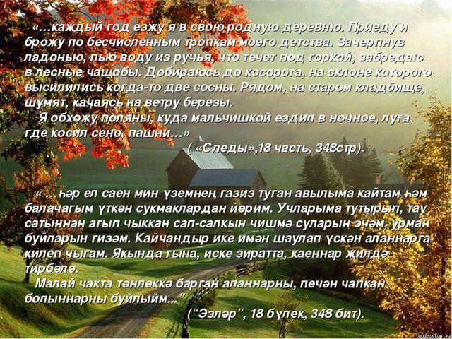 «…каждый год езжу я в свою родную деревню. Приеду и брожу по бесчисленным тр...