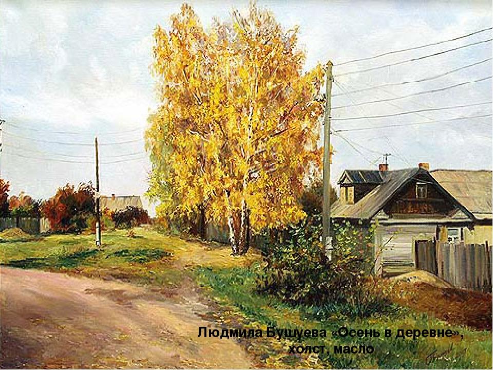 Людмила Бушуева «Осень в деревне», холст, масло