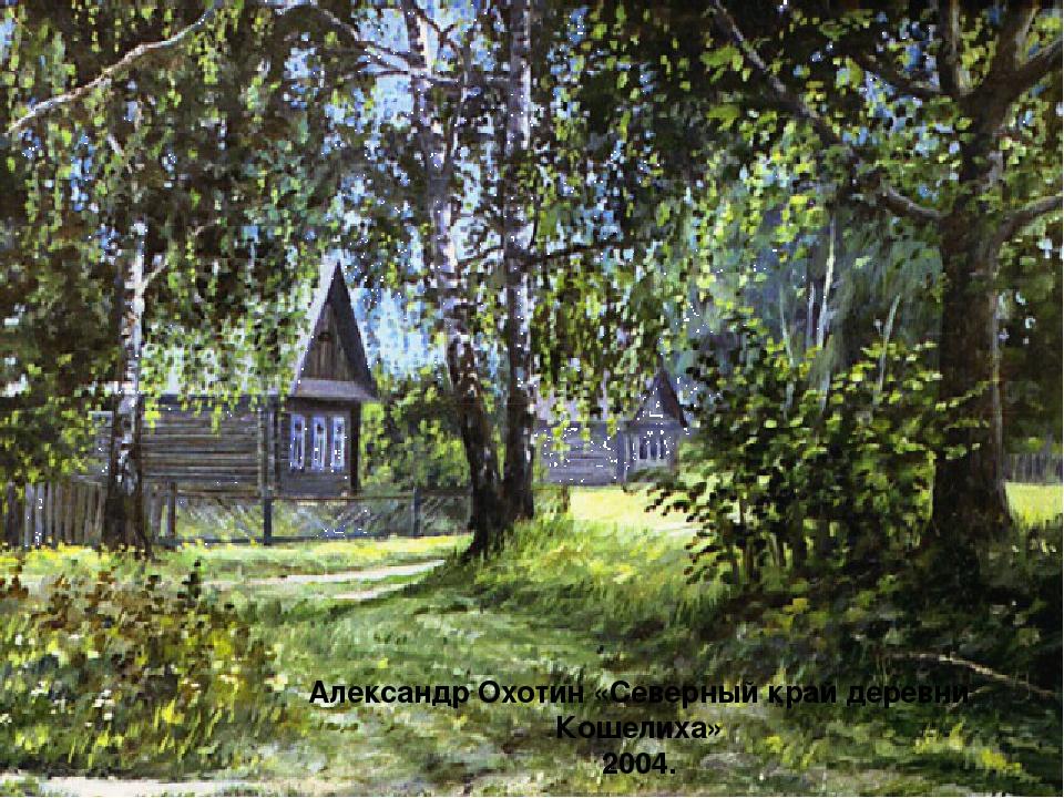 Александр Охотин «Северный край деревни Кошелиха» 2004.