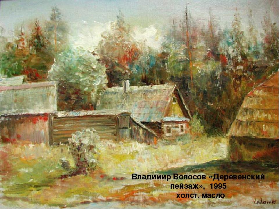 Владимир Волосов «Деревенский пейзаж», 1995 холст, масло