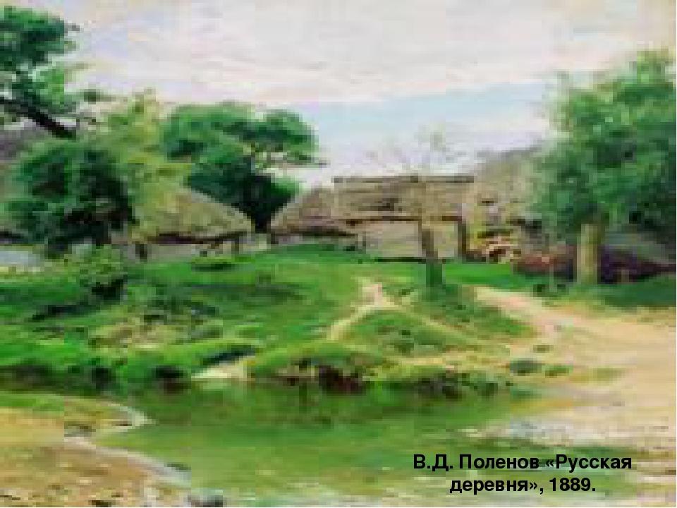 В.Д. Поленов «Русская деревня», 1889.