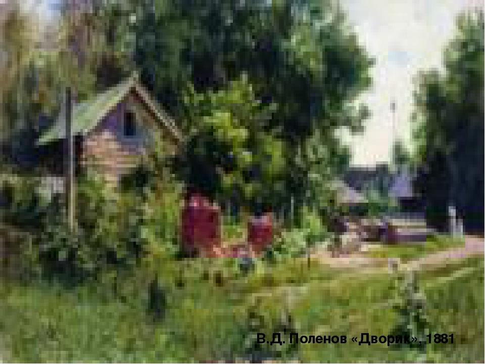 В.Д. Поленов «Дворик», 1881