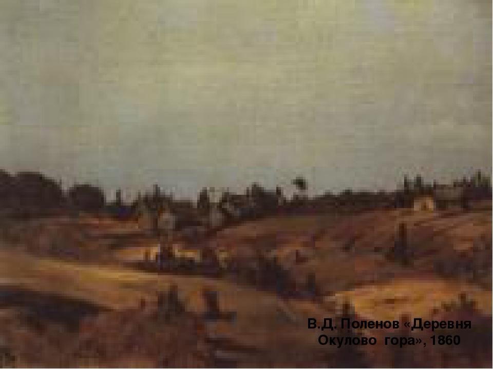 В.Д. Поленов «Деревня Окулово гора», 1860
