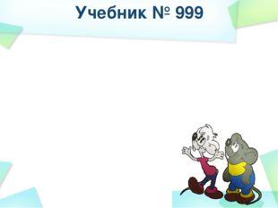 Учебник № 999