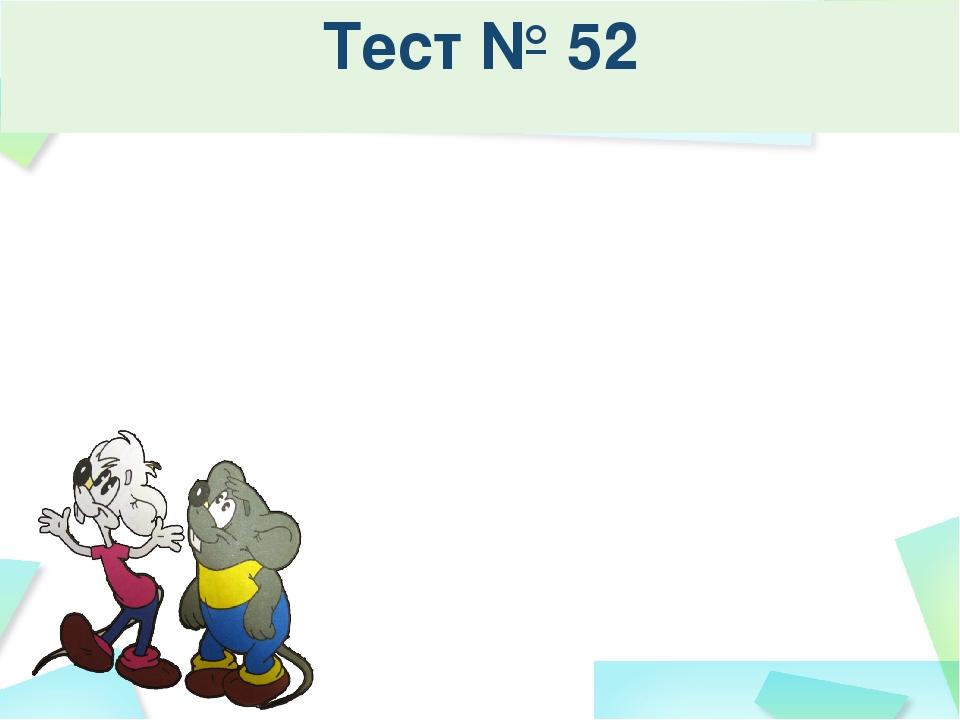 Тест № 52