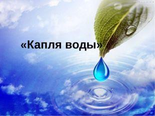 «Капля воды»