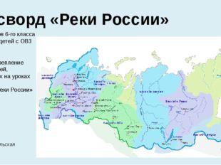 Учитель: Угальская Г.А. Кроссворд «Реки России» для учеников 6-го класса школ