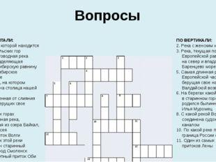Вопросы ПО ГОРИЗОНТАЛИ: 1. Река, исток которой находится на юге Уральских гор