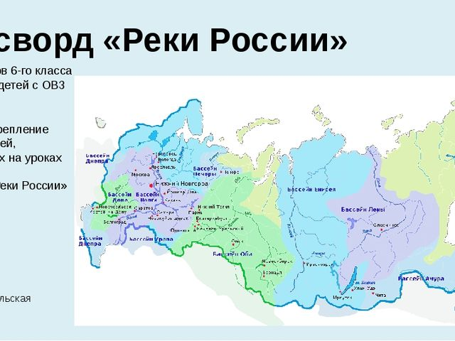 Учитель: Угальская Г.А. Кроссворд «Реки России» для учеников 6-го класса школ...