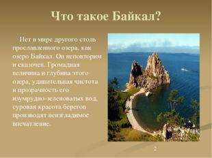 Что такое Байкал? Нет в мире другого столь прославленного озера, как озеро Б