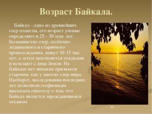 Возраст Байкала. Байкал - одно из древнейших озер планеты, его возраст учены