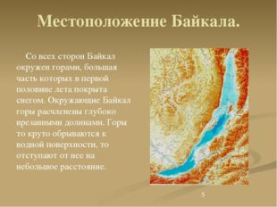Местоположение Байкала. Со всех сторон Байкал окружен горами, большая часть