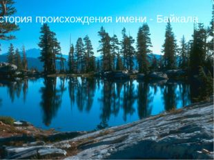 История происхождения имени - Байкала