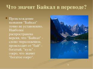 """Что значит Байкал в переводе? Происхождение названия """"Байкал"""" точно не устан"""