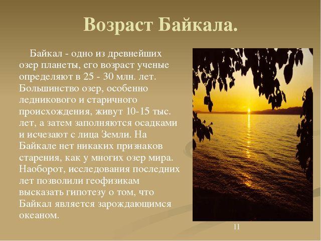 Возраст Байкала. Байкал - одно из древнейших озер планеты, его возраст учены...