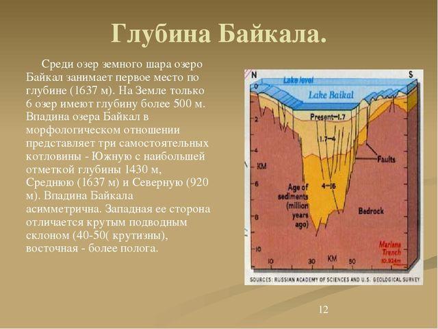 Глубина Байкала. Среди озер земного шара озеро Байкал занимает первое место...