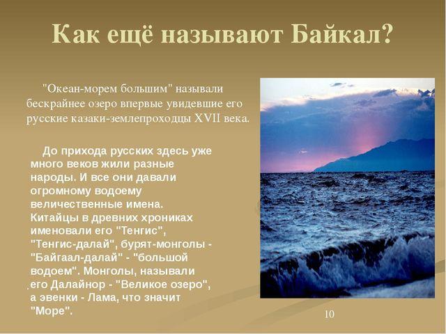 """Как ещё называют Байкал? """"Океан-морем большим"""" называли бескрайнее озеро впе..."""