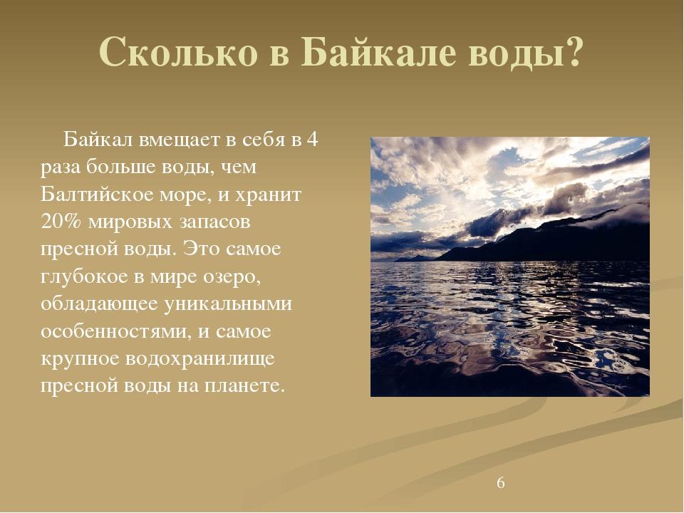 Сколько в Байкале воды? Байкал вмещает в себя в 4 раза больше воды, чем Балт...