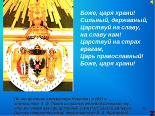 * Боже, царя храни! Сильный, державный, Царствуй на славу, на славу нам! Царс