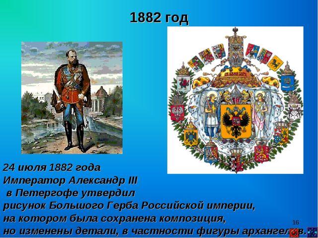 * 1882 год 24 июля 1882 года Император Александр III в Петергофе утвердил рис...