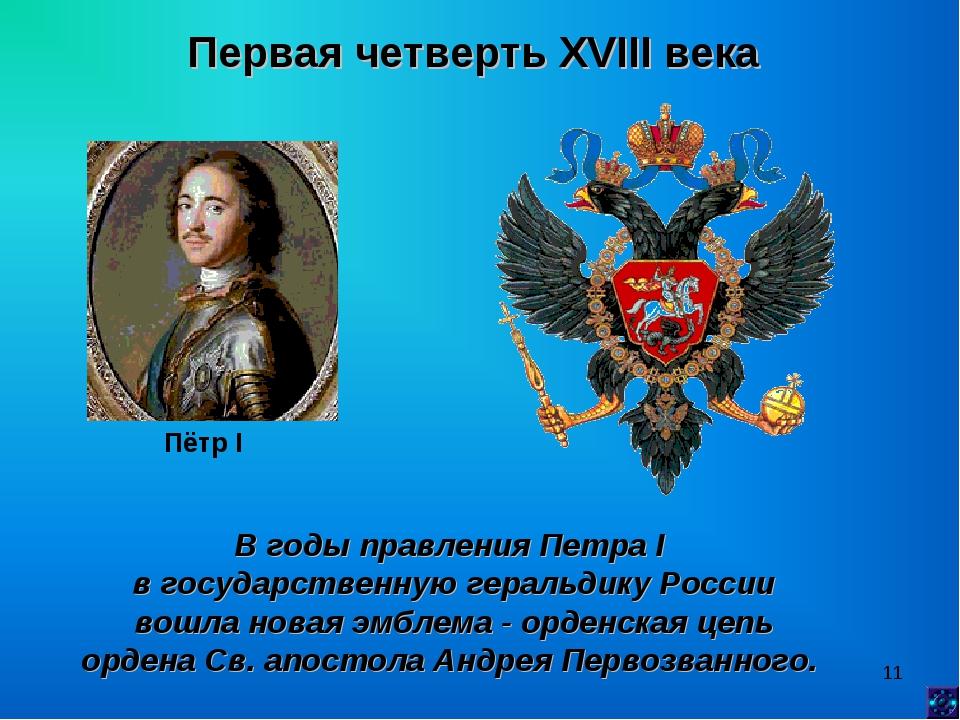 * Первая четверть XVIII века Пётр I В годы правления Петра I в государственну...
