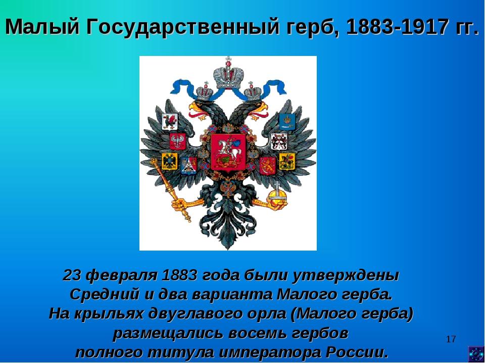 * Малый Государственный герб, 1883-1917 гг. 23 февраля 1883 года были утвержд...