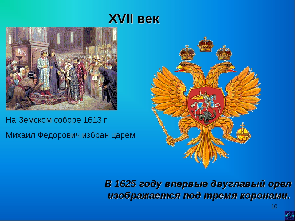 * XVII век На Земском соборе 1613 г Михаил Федорович избран царем. В 1625 год...