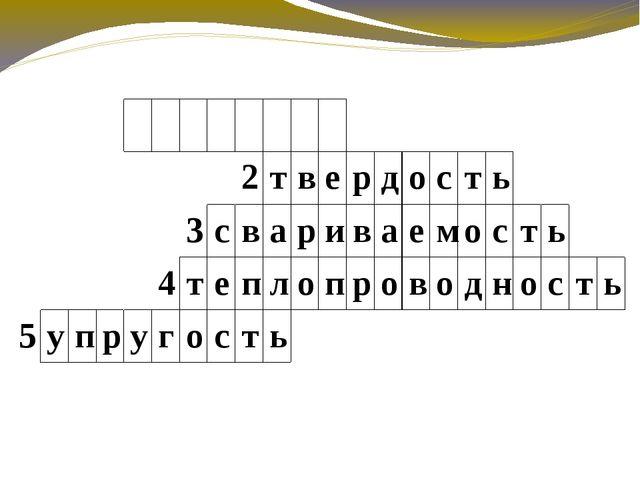 1 к о в к о с т ь 2 т в е р д о с т ь 3 с в а р и в а е м о с т ь 4 т е п л...