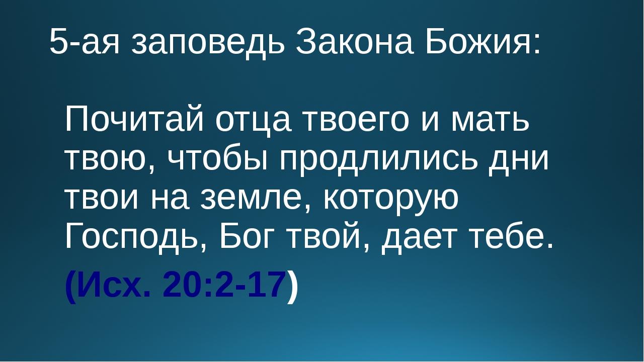 5-ая заповедь Закона Божия: Почитай отца твоего и мать твою, чтобы продлились...