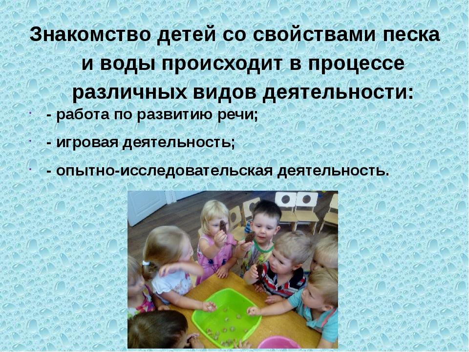 Знакомство детей со свойствами песка и воды происходит в процессе различных в...
