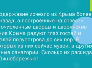 Самодержавие исчезло из Крыма более ста лет назад, а построенные на совесть м