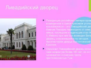 Ливадийский дворец Резиденция российских императоров, возведенная в самом кр