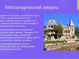 Массандровский дворец Массандровский дворец, расположенный у самой Ялты, в