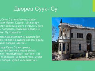 Дворец Суук- Су Дворец Суук- Су по праву называли «Крымским Монте- Карло». И