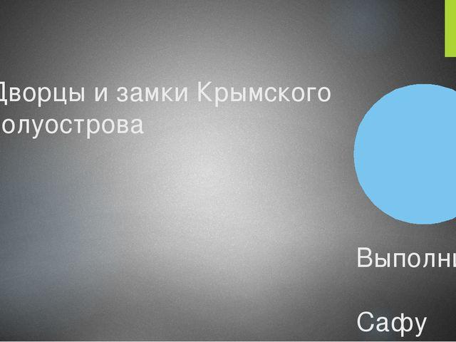 Дворцы и замки Крымского полуострова Выполнили: Сафу султание лопатюк ирина Р...