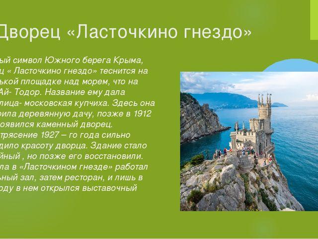 Дворец «Ласточкино гнездо» Главный символ Южного берега Крыма, дворец « Ласт...