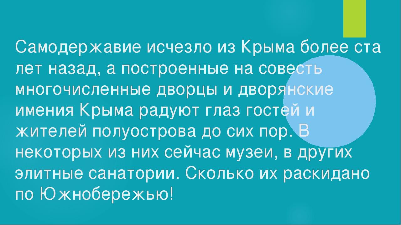 Самодержавие исчезло из Крыма более ста лет назад, а построенные на совесть м...