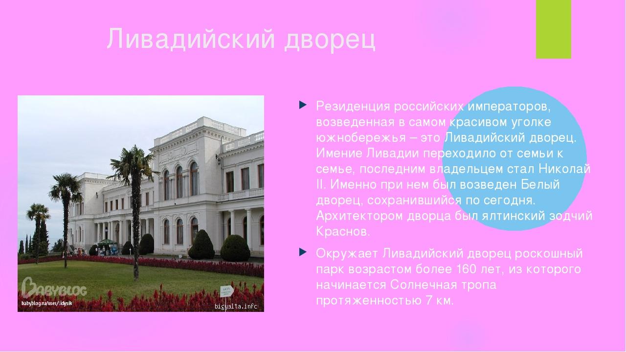 Ливадийский дворец Резиденция российских императоров, возведенная в самом кр...