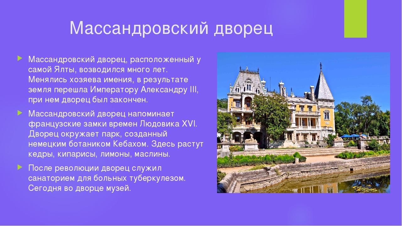 Массандровский дворец Массандровский дворец, расположенный у самой Ялты, в...