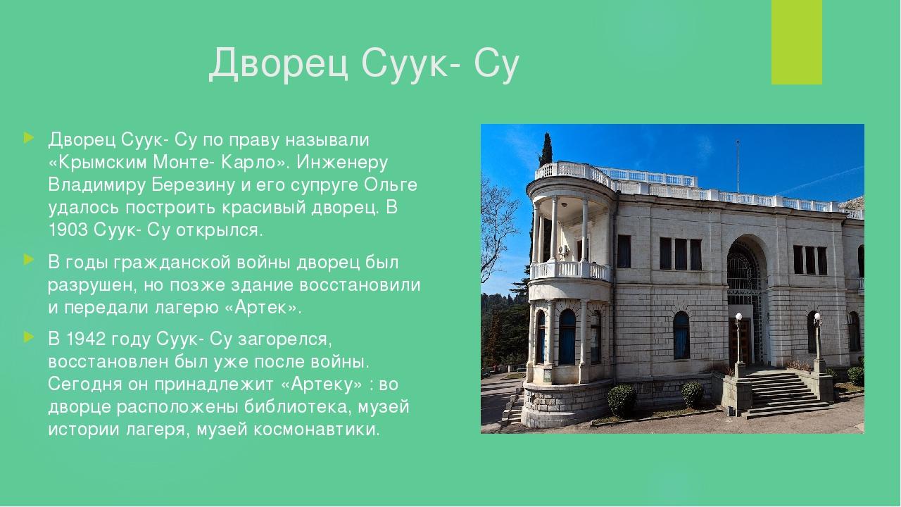 Дворец Суук- Су Дворец Суук- Су по праву называли «Крымским Монте- Карло». И...