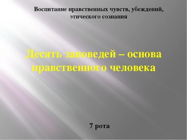 Десять заповедей – основа нравственного человека Воспитание нравственных чувс...