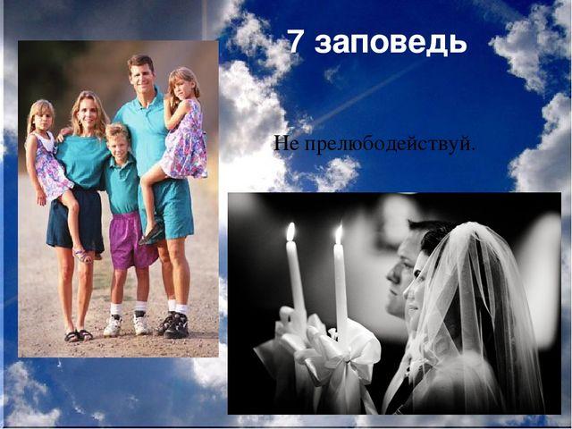 7 заповедь Не прелюбодействуй.