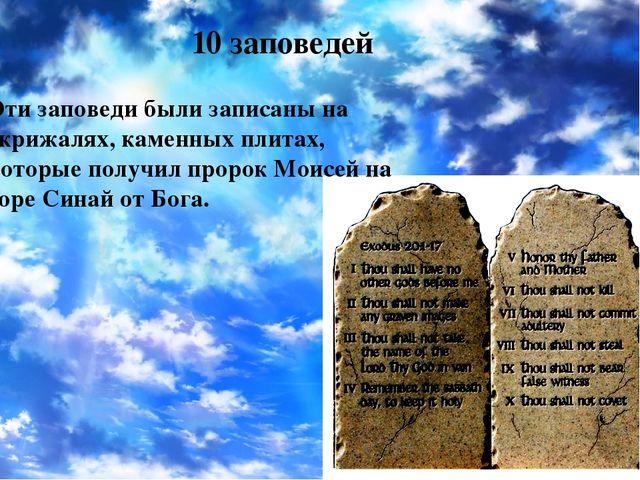 10 заповедей Эти заповеди были записаны на скрижалях, каменных плитах, которы...