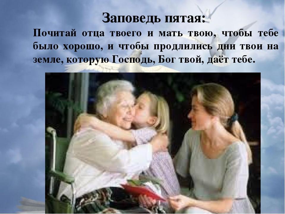 Заповедь пятая: Почитай отца твоего и мать твою, чтобы тебе было хорошо, и чт...