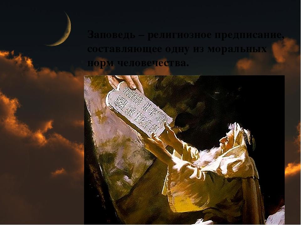 Заповедь – религиозное предписание, составляющее одну из моральных норм чело...
