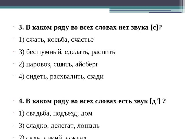 3. В каком ряду во всех словах нет звука [с]? 1) сжать, косьба, счастье 3) б...
