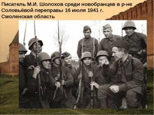 Писатель М.И. Шолохов среди новобранцев в р-не Соловьёвой переправы 16 июля 1