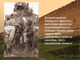 Встреча воинов Западного фронта с жителями одного из освобождённых от немецко