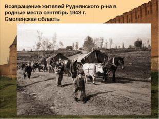 Возвращение жителей Руднянского р-на в родные места сентябрь 1943 г. Смоленск