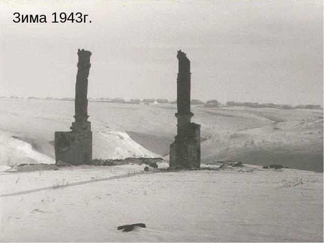 Зима 1943г.
